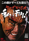やくざ刑罰史 私刑(リンチ)! [DVD]