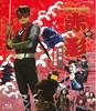 仮面の忍者 赤影 第一部「金目教篇」〈2枚組〉 [Blu-ray]