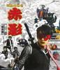 仮面の忍者 赤影 第三部「根來篇」〈2枚組〉 [Blu-ray]