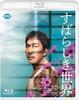 すばらしき世界〈2枚組〉 [Blu-ray]