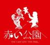 赤い公園 / THE LAST LIVE「THE PARK」〈初回生産限定盤・2枚組〉 [Blu-ray]