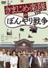 きまじめ楽隊のぼんやり戦争 [DVD]
