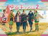 ゆるキャン△2 DVD BOX〈4枚組〉 [DVD]