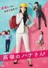 高嶺のハナさん DVD-BOX〈4枚組〉 [DVD]