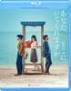 あなた、そこにいてくれますか('16韓国) [Blu-ray]