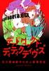 READING MUSEUM デッドロックド・ディティクティヴズ〜百万探偵都市の史上最悪密室〜〈2枚組〉 [Blu-ray]