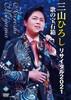 三山ひろし / リサイタル2021 歌の宝石箱 [DVD]