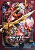仮面ライダーセイバー VOL.9 [DVD]
