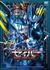 仮面ライダーセイバー VOL.10 [DVD]