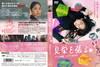 見栄を張る スペシャル・プライス版 [DVD]