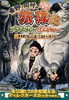 東野・岡村の旅猿18 プライベートでごめんなさい…奥多摩で童心に返って遊ぼうの旅 プレミアム完全版 [DVD]