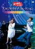 NHKおかあさんといっしょ スタジオライブ・コレクション〜うたをあつめて〜 [DVD]