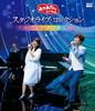 NHKおかあさんといっしょ スタジオライブ・コレクション〜うたをあつめて〜 [Blu-ray]