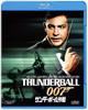 007 サンダーボール作戦 [Blu-ray]