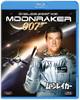 007 ムーンレイカー [Blu-ray]