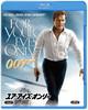 007 ユア・アイズ・オンリー [Blu-ray]