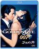 007 ゴールデンアイ [Blu-ray]