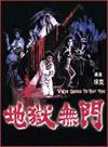 確かに燃える!『カニバル・カンフー/燃えよ!食人拳』DVD化!