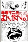 赤塚不二夫・漫画家業50周年記念企画、『まんがNo.1』CD化!