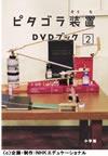 『ピタゴラ装置 DVDブック』第2弾が登場!