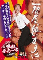 ヤッキー中村「焼肉ぶる〜す/焼肉音頭」がついに発売!