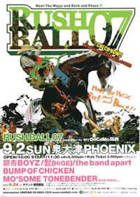 """""""RUSH BALL 07""""、出演アーティスト第1弾が発表!"""