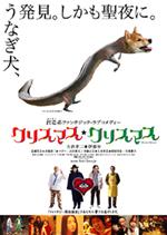 捏造系ファンタジー・ラブ・コメディ『クリスマス・クリスマス』明日公開!