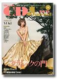 CDジャーナル最新3月号! CDジャーナル流クラシック入門特集