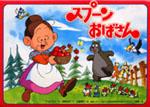 NHKアニメ『スプーンおばさん』DVD-BOX化!押井守も制作に参加