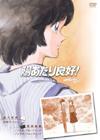 あだち充原作TVアニメ『陽あたり良好!』DVD-BOX発売