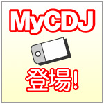 CDJournal.com大リニューアル!「MyCDJ」スタート