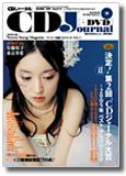 CDジャーナル最新2月号は、2005年総括特集!