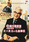 『日曜洋画劇場』での淀川長治の名画解説がDVD化!厳選50タイトルを収録