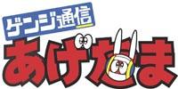 TVアニメ『ゲンジ通信あげだま』のDVD-BOXが発売に