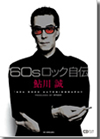 ジャパニーズ・ロックの至宝・鮎川誠が大いに語った『'60sロック自伝』登場!