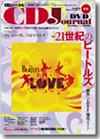 """CDジャーナル最新12月号の特集は""""ビートルズ『LOVE』""""!"""