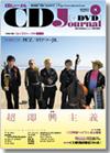 """【プレゼント】CDジャーナル最新4月号の特集は""""超即興主義""""!"""