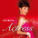 人生を歌い演じる話題盤『アクトレス』を発表!女優・戸田恵子の忘れ物とは?