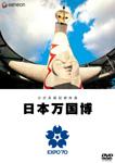 EXPO'70=日本万国博の公式長編記録映画、DVDに!