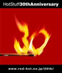 """ゆらゆら帝国、BOOM BOOM SATELLITES出演! Hot Stuff設立30周年イベント""""US AND THEM""""が野音で開催!"""