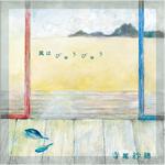清々しい春風に乗ってふたたび届けられたあの歌声──寺尾紗穂が約1年ぶりに3rdアルバムを発表