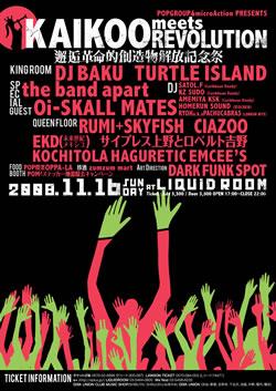 """KAIKOO meets REVOLUTION""、DVDリリース・パーティがLiquid Roomで開催!"