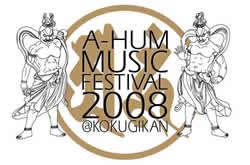 "THA BLUE HERB、EGO-WRAPPIN'ら出演! ""阿吽 A-HUM MUSIC FESTIVAL 2008""が国技館で開催"