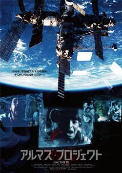 """""""宇宙船アルマズ号消失""""その時、何が起きたのか? 『アルマズ・プロジェクト』が日本独占先行公開!"""