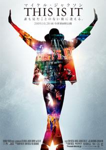 マイケル・ジャクソンの新曲「THIS IS IT」、ついに解禁! アルバムのトラックリストも発表!