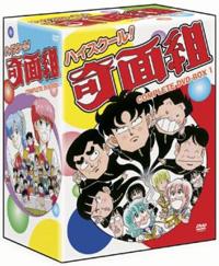 TVアニメ『ハイスクール!奇面組』のリマスター版DVD-BOXが登場!