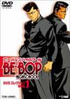 『ビー・バップ・ハイスクール』のアニメ版(OVA)が初DVD化