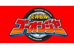 スーパー戦隊シリーズ『炎神戦隊ゴーオンジャー』の主題歌CD発売!玩具付き限定仕様もあり