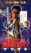 イッセー尾形主演、実写版『企業戦士YAMAZAKI』がDVD化