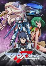 TVアニメ『マクロスF(マクロスフロンティア)』のサントラ第1弾!音楽担当は菅野よう子